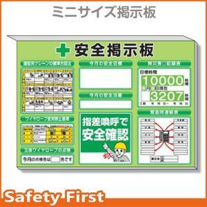 ミニ掲示板 クレーン合図法他入 緑地 313-89G|safety-first