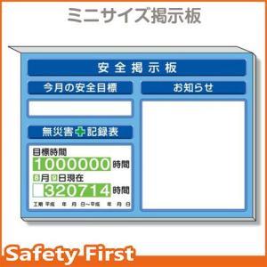 ミニ掲示板 お知らせ他入 青地 313-96B|safety-first