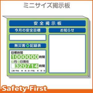 ミニ掲示板 お知らせ他入 緑地 313-96G|safety-first