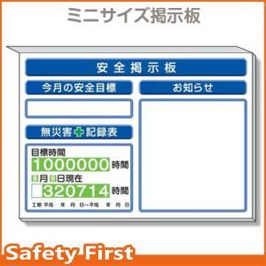 ミニ掲示板 お知らせ他入 白地 313-96W|safety-first