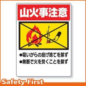 禁煙標識 山火事注意 318-05|safety-first