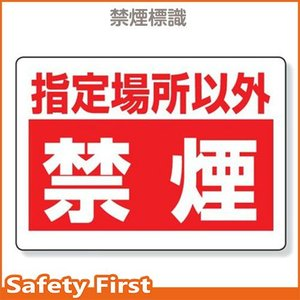 禁煙標識 指定場所以外禁煙 318-08|safety-first
