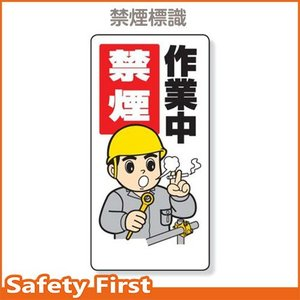禁煙・喫煙所標識 作業中禁煙 318-09|safety-first