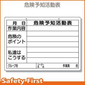 危険予知活動表(屋内・屋外用)320-16|safety-first