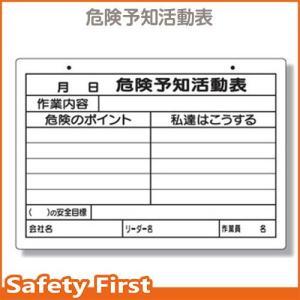 危険予知活動表(屋内・屋外用)A4横320-161|safety-first