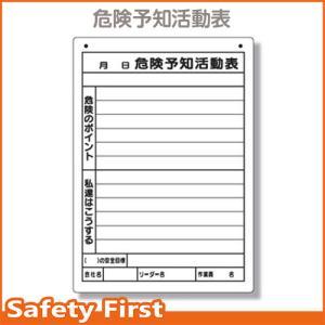 危険予知活動表(屋内・屋外用) A4縦320-162|safety-first