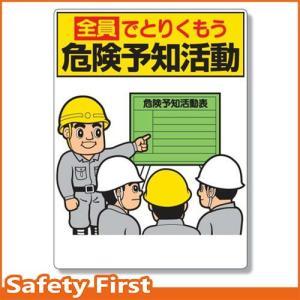 危険予知標識 全員でとりくもう 320-20|safety-first