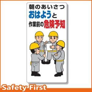 危険予知標識 朝のあいさつはおはようと 320-21A|safety-first