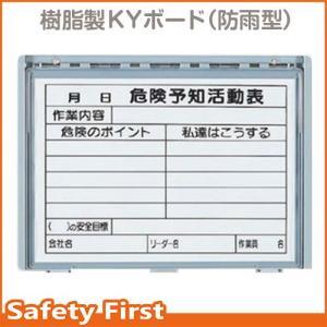樹脂製KYボード(防雨型) A4横  320-33A|safety-first