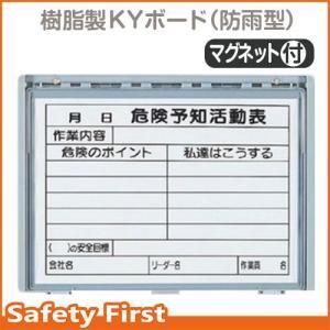 樹脂製KYボード(防雨型) A4横  裏面ゴムマグネット付 320-34A|safety-first