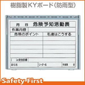 樹脂製KYボード(防雨型) A3横 320-35A|safety-first