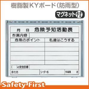 樹脂製KYボード(防雨型) A3横  裏面ゴムマグネット付 320-36A|safety-first
