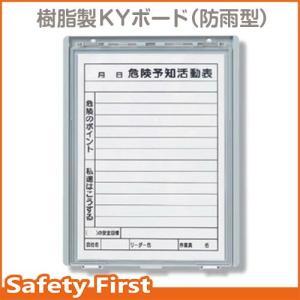 樹脂製KYボード(防雨型) A4縦 320-37|safety-first