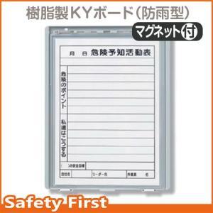 樹脂製KYボード(防雨型) A4縦  裏面ゴムマグネット付 320-38|safety-first