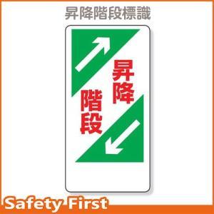 足場関係標識 昇降階段 330-03|safety-first