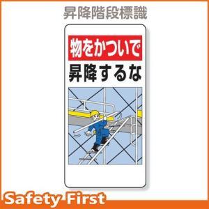 足場関係標識 物をかついで昇降するな 330-04A|safety-first
