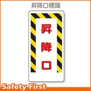 足場関係標識 昇降口 330-05|safety-first