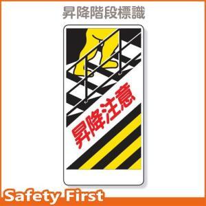 足場関係標識 昇降注意 330-06|safety-first