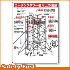 標識 ローリングタワー使用上の注意 332-01A|safety-first