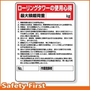 標識 ローリングタワー使用心得 332-02A|safety-first