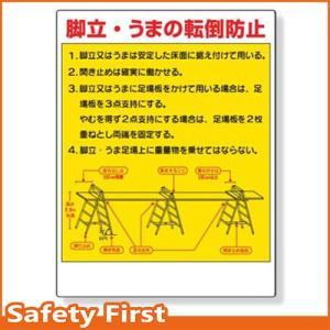 標識 脚立・うまの転倒防止 332-03|safety-first