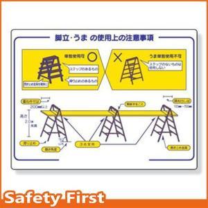 標識 脚立・うまの使用上の注意事項 332-05|safety-first