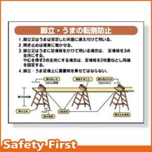標識 脚立・うまの転倒防止 332-06|safety-first