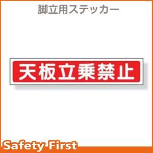 脚立用ステッカー 天板立乗禁止 2枚1組 332-09|safety-first