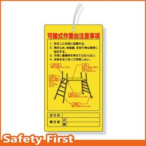 可搬式作業台注意事項 332-14|safety-first
