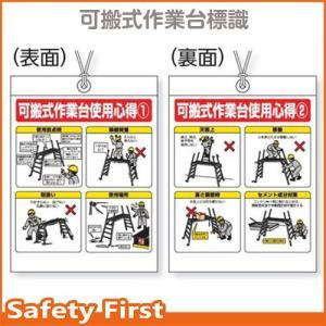 可搬式作業台標識 両面表示 332-19|safety-first
