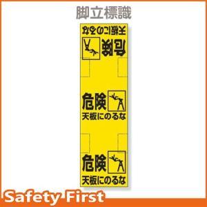 脚立標識  332-21|safety-first