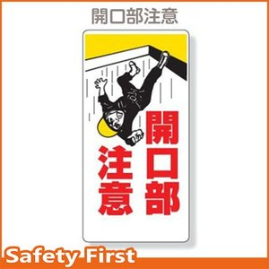 開口部標識 開口部注意 333-01|safety-first
