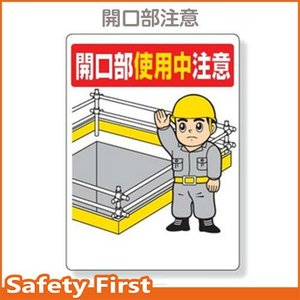開口部標識 開口部使用中注意 333-02|safety-first