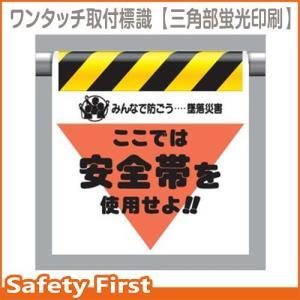 ワンタッチ取付標識(三角部蛍光印刷) 340-01 安全帯を使用せよ|safety-first