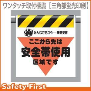 ワンタッチ取付標識(三角部蛍光印刷) 340-02 安全帯使用区域です|safety-first