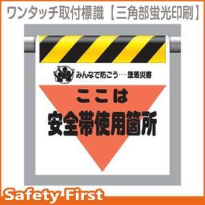 ワンタッチ取付標識(三角部蛍光印刷) 340-03 安全帯使用箇所|safety-first