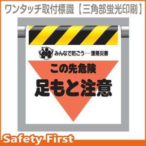 ワンタッチ取付標識(三角部蛍光印刷) 340-04 足もと注意|safety-first
