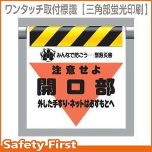 ワンタッチ取付標識(三角部蛍光印刷) 340-06 開口部外した手すりは|safety-first
