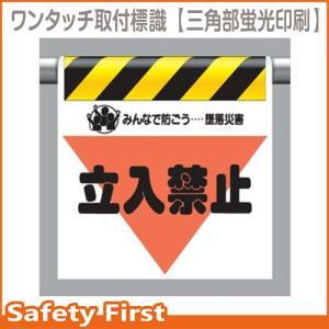 ワンタッチ取付標識(三角部蛍光印刷) 340-08 立入禁止|safety-first