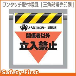 ワンタッチ取付標識(三角部蛍光印刷) 340-09 関係者以外立入禁止|safety-first
