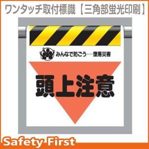 ワンタッチ取付標識(三角部蛍光印刷) 340-10 頭上注意|safety-first