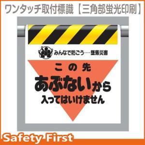 ワンタッチ取付標識(三角部蛍光印刷) 340-11 あぶないから入っては…|safety-first