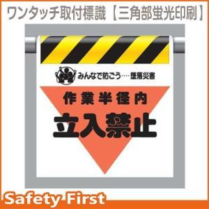 ワンタッチ取付標識(三角部蛍光印刷) 340-12 作業半径内立入禁止|safety-first