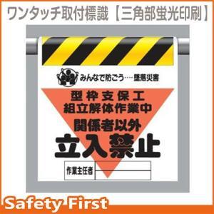 ワンタッチ取付標識(三角部蛍光印刷) 340-15A 型枠支保工組立解体|safety-first