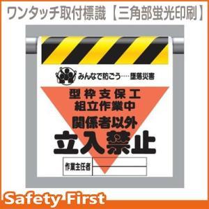 ワンタッチ取付標識(三角部蛍光印刷) 340-16A 型枠支保工組立作業中|safety-first
