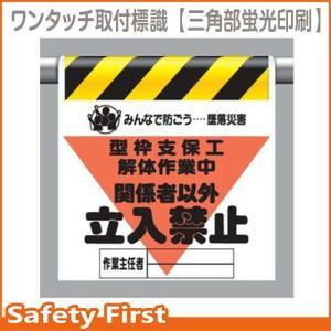 ワンタッチ取付標識(三角部蛍光印刷) 340-17A 型枠支保工解体作業中|safety-first