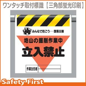 ワンタッチ取付標識(三角部蛍光印刷) 340-18 地山の掘削作業中|safety-first