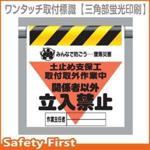 ワンタッチ取付標識(三角部蛍光印刷) 340-19A 土止め支保工取付取外…|safety-first