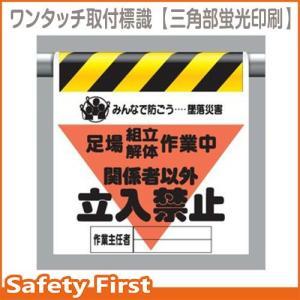 ワンタッチ取付標識(三角部蛍光印刷) 340-20A 足場組立解体作業中|safety-first