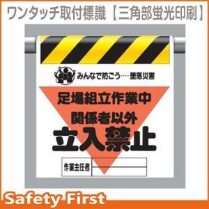ワンタッチ取付標識(三角部蛍光印刷) 340-21A 足場組立作業中|safety-first